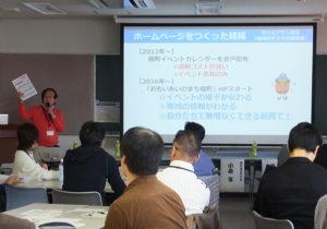 昨年(2019年)「港北つなぎ塾」の事例紹介でも、小泉さんは登壇、自治会町内会におけるホームページ作成のメリットについてレクチャーを行った(2月23日)