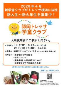 トレッサ横浜に新たに誕生する「師岡トレッサ学童クラブ」の立ち上げにも小泉さんは尽力。1月19日と2月9日にも入所説明会を予定している