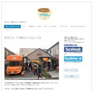 NPO法人街カフェ大倉山ミエルの公式サイト。シニアを対象とした「集いと交流の場」としての横浜市の補助事業のほか、主催イベントや会場貸しのイベントなどを通じ、大倉山周辺の地域コミュニティづくりに貢献している