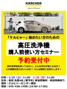 「高圧洗浄機」の 購入前セミナーは、今年(2020)年1月も実施する予定(ケルヒャーセンター横浜提供)