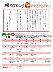 城郷小机地域ケアプラザ「城郷だより」(2020年1月号・1面)~新年のごあいさつ、城郷地区カレンダー(2020年1月)