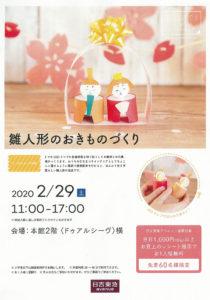 日吉東急アベニューで2月29日(土)の11時から開かれるワークショップ「雛人形のおきものづくり」の案内(同店提供)