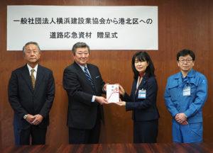 港北区役所で行われた「道路応急資材」贈呈式で。神奈川建設業協会の山谷会長から栗田港北区長へ目録が手渡された(2020年2月28日)