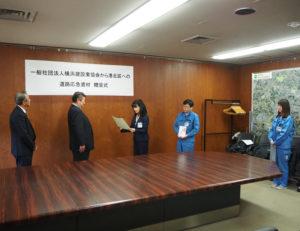 港北土木事務所や港北区役所職員らが見守る中、感謝状が贈呈された