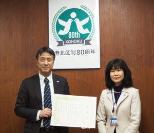 栗田区長から感謝状も贈呈された