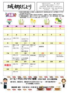 号・1面)~城郷地区カレンダー(2020年3月)、 コーヒーサロンわいわい城郷(4月から毎月第2水曜日開催)