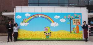 港北区役所の正面出入口の壁面に新たに登場した、港北区のキャラクター「ミズキー」も登場しているイラスト壁画。出入口の場所を案内する目的で設置された(2020年3月)