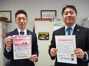 港北警察署生活安全課に新たに着任した原課長(左)と、同署での勤務が2年目となった櫻井さん(同署内で)