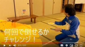 スポーツ課制作の動画「お家でからだを動かそう!~フライングディスク」(YouTube)の1コマ。紙皿を使用しての作り方もレクチャーしている