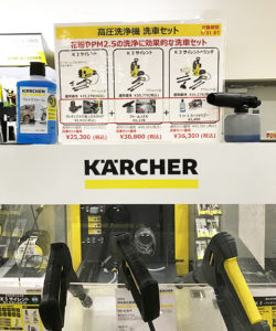 春の洗車・洗浄キャンペーン(本体&アクセサリーのセット販売)も実施中(同センター提供)