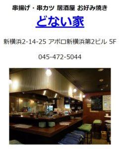 矢野さんが立ち上げた「新横浜テイクアウト&デリバリー店舗一覧」サイト(写真・リンク)は、シンプルなインターネットサイトとして閲覧しやすくなっている。店名をクリックすると、各店のチラシや地図、詳細サイトへのリンクも。現在、掲載店を募集している