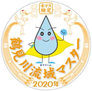 鶴見川流域センターで行われている「水マス検定」で「鶴見川流域マスター」を目指そう!(京浜河川事務所のFacebookページより)