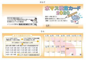 流域センターが再開した後、受付に用紙を持参するともらえる「水マス検定カード」(京浜河川事務所のFacebookページより)