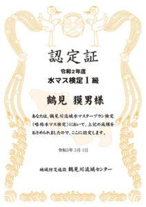 1~10級までの「水マス検定認定証」を、翌3月にセンターで受領できる(京浜河川事務所のFacebookページより)