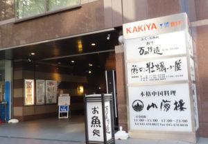 新横浜で経営する中国料理「山海楼(さんかいろう)」、「浜の牡蠣小屋」も休業中(5月11日現在)※6月1日営業再開予定(5月21日追記)