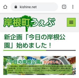 新たに「今日の岸根公園」フォトブログも誕生した岸根町うぇぶ(リンク・写真)