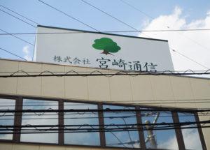 「樹木」を描いた会社のシンボルマークには、1人1人の社員、また1つ1つの事業が、木々の葉、そして枝、さらには幹として「成長」していくという願いが込められている
