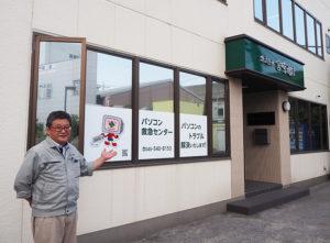 パソコン救急センターの執務室も独立。「パソコンに関するお困り事はまずはお電話でご相談ください」と責任者の井上健司さん