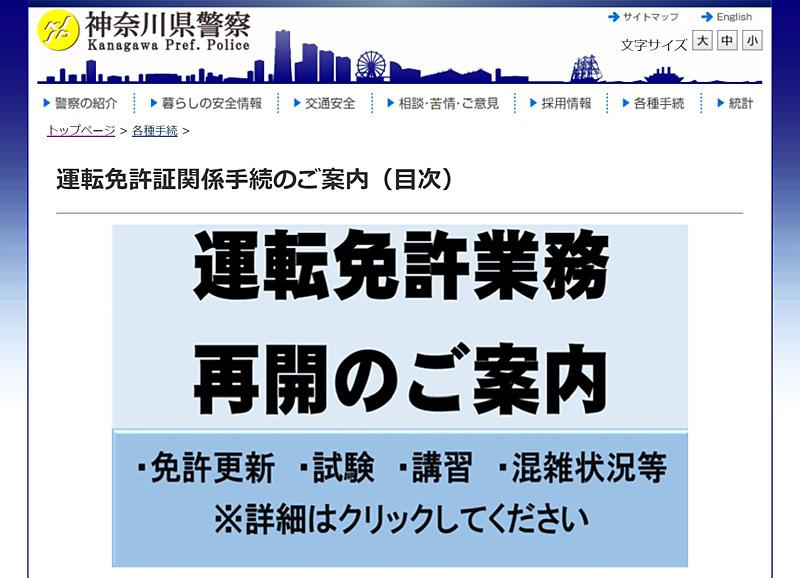 警察 神奈川 免許 更新 県 神奈川県警察/申請の際に提出する写真について