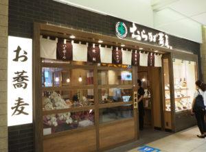 JR新横浜駅直結のキュービックプラザ新横浜内の飲食店街ぐるめストリートに、6月16日新規オープンした「おらが蕎麦」