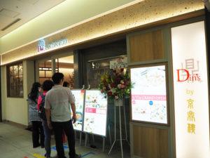キュービックプラザ新横浜に開店した「鼎's (Din's/ディンズ)by JIN DIN ROU」。全60席で、各席はゆったりめの空間となっている(6月17日午11時の開店時)