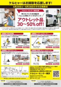 ケルヒャーセンター横浜で6月20日(土)から6月28日(日)まで開催される「アウトレットセール」の案内チラシ(裏面・同センター提供)