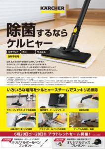 ケルヒャーセンター横浜で6月20日(土)から6月28日(日)まで開催される「アウトレットセール」の案内チラシ(表面・同センター提供)