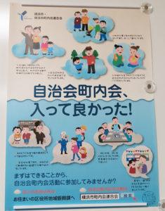 港北区役所内に掲示されている「自治会町内会」への加入を呼び掛けるポスター