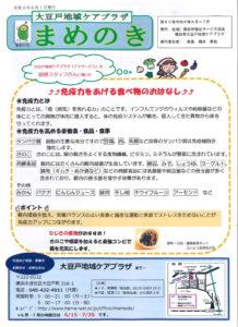 大豆戸地域ケアプラザ「まめのき」(2020年6月~7月号・1面)~ケアプラザ(デイサービス)の厨房スタッフさんに聞いた免疫力をあげる食べ物のおはなし