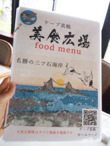 海が見えるレストラン「美食広場」は、4月1日にオープンしたばかり