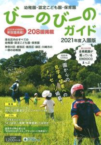 今週(2020年)7月22日(水)に新発売される「幼稚園・認定こども園・保育園ガイド」2021年版(第21号・1200円・税別)の表紙(認定NPO法人びーのびーののFacebookページより)