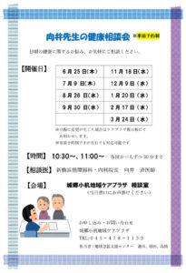 向井先生の健康相談会※事前予約制