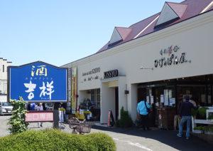 新吉田東5丁目にある「お酒のアトリエ吉祥本店」(2020年5月)