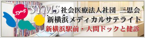 新横浜メディカルサテライトの新バナー