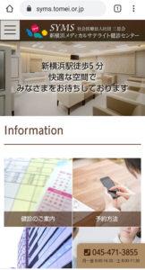 新横浜メディカルサテライトが開院以来初となる公式ホームページの全面リニューアルを実施。人間ドックや健康診断、オプションなどについても「わかりやすさ」を追求したという(スマートフォン版のトップページ)
