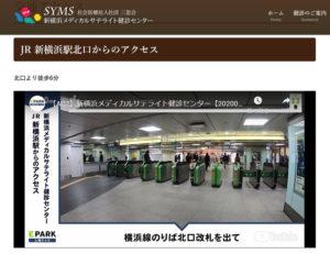 JR新横浜駅(北口)、地下鉄グリーンライン新横浜駅からのアクセスも、サイト内で閲覧可能な「動画」で案内している(新横浜メディカルサテライトのパソコン版サイトより)