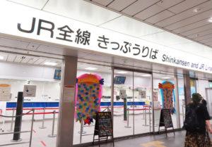 新横浜駅の新幹線東口にも近い「JR全線きっぷうりば」前に2羽の「アマヒヨ」が7月23日に登場した(2020年7月31日)