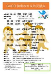 来月(2020年)9月25日(金)から12月18日(金)まで、6回連続で行われる「GOGO健康教室&防災講座」の案内チラシ表面(城郷小机地域ケアプラザ提供)