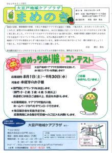大豆戸地域ケアプラザ「まめのき」(2020年8月~9月号・1面)~わくわくまつり中止、まめっちぬり絵コンテスト他
