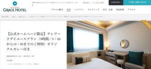「テレワークデイユースプラン」を導入したところ、客室の稼働率が向上しているという(新横浜グレイスホテルのサイトより)