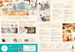 ソーシャルディスタンスと衛生を保った新しい生活スタイルに合わせた「スマートライフプラン」も今年(2020年)12月28日まで提供している(新横浜グレイスホテル提供)