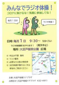 20周年を迎えた日に大豆戸地域ケアプラザが企画・開催した「みんなでラジオ体操!」の案内チラシ(同ケアプラザのサイトより)