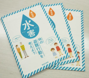 横浜市港北区役所が発行した「水害時の避難行動を考えよう」冊子。水害に負けないようにと「耐水性」の用紙に印刷された。区のサイト上からもPDFファイルでダウンロード可