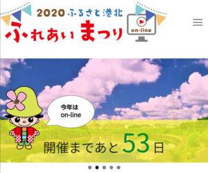 初のオンライン開催まであと何日?「2020ふるさと港北ふれあいまつり」の準備サイトが9月1日に開設された(画像は9月10日現在)