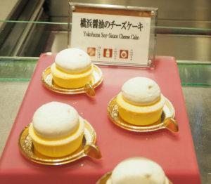 眺めているだけでも目に鮮やかで楽しくなるデザートの冷蔵ケースの中には、地元・横浜製「横浜醤油のチーズケーキ」も