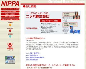 1961(昭和36)年創業のニッパ株式会社(写真・リンクは公式サイト)は、紙製品や容器の製造・販売を行う老舗メーカーとして半世紀超の歴史を紡いてきた