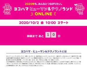 来月(2020年)10月2日(金)10時から翌3日(土)まで開催される、初のオンライン開催となる「ヨコハマ・ヒューマン&テクノランドONLINE(略称:ヨッテクONLINE)」イベントの公式サイト