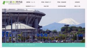 新しく生まれ変わった「港北区連合町内会」ホームページのトップ画面。アクセスするたびに変わる写真は、一般社団法人地域インターネット新聞社(西区北幸、編集部:港北区日吉)が提供している