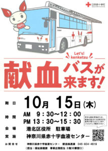 この秋も「港北区役所」に献血バスがやってくる!今回は血液不足を受けて「午後」の時間帯にも実施されることになった(港北区役所のツイッターより)