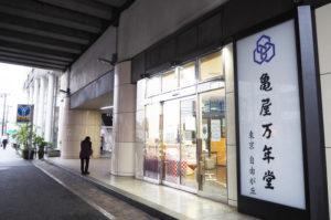 ブルーライン新羽駅の「シンボル」的存在だった亀屋万年堂